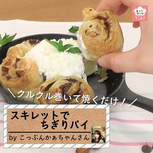 【動画レシピ】パンよりずっと簡単!「スキレットでちぎりパイ」