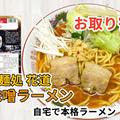 宅麺の「味噌麺処 花道 辛味噌ラーメン」を通販して食べた感想