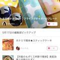 【ご報告】市販のもずく酢de麻婆豆腐もずくが暮らしニスタの編集部ピックアップ掲載♡感謝