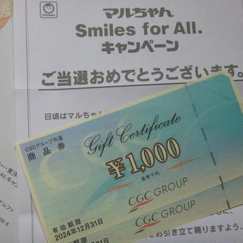 CGC マルちゃん Smiles for Allキャンペーン当選!