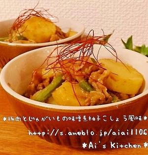モニター当選♪ボウル1つ!レンジで簡単!肉じゃが味噌煮柚子胡椒風味♪