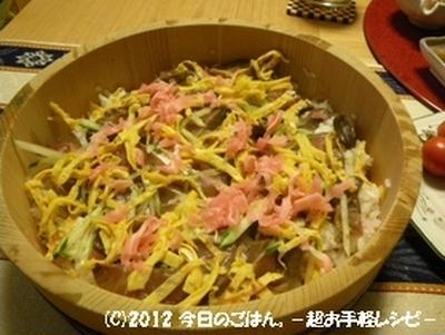 漬けぶりのちらし寿司 残ったお造りでもOK~(^_-)-☆