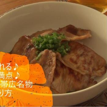 気軽に作れる♪ボリューム満点♪北海道 帯広名物 豚丼
