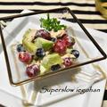 【おうちのみ大使】初夏のフルーツときゅうりのサラダ。スパークリングワインと合わせてお疲れさま。