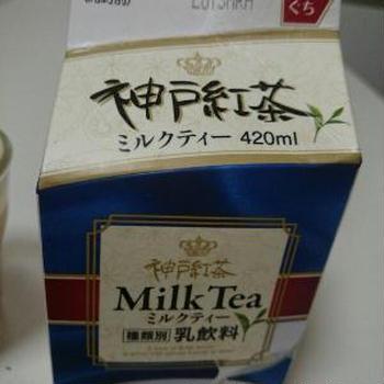 神戸紅茶ミルクティー