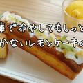 【レモン 皮ごとレシピ】まるごとレモンの活用法!冷蔵庫に入れてもしっとり保つ秘訣とは?レモンケーキの作り方