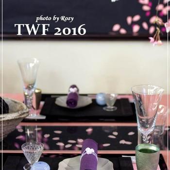 久々のTWF2016へ♪