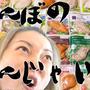 ダイエット検証!!