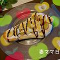 「手のばしナン」で「バナナ&グレープのチョコクリーム・ナン」♪