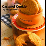 簡単【食感なにこれー!】サク!ホロ…しっとり♡キャラメルクッキー と シュールな動画