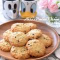 【アメリカ料理】オートミールチョコチップクッキー アメリカのホームメイドクッキーの代表選手