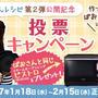 スチームオーブンレンジビストロが当たるキャンペーン☆簡単レンジレシピ3品!