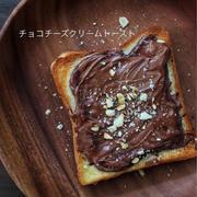 【チョコクリームチーズトースト】*お弁当コラムをアップしました