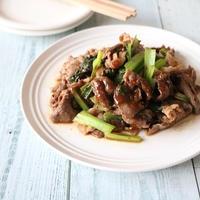 【レシピ】牛こまと小松菜の甘辛にんにく炒め