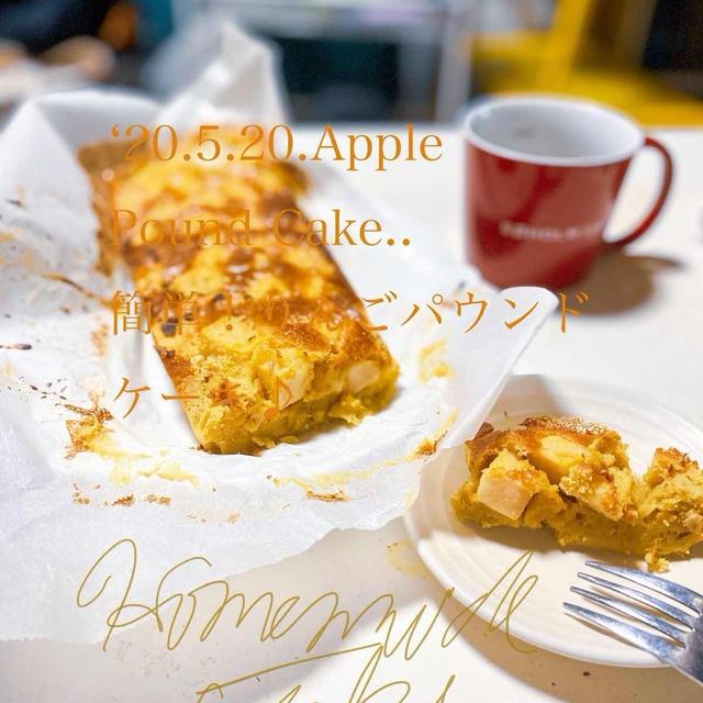 数日分のおやつに、りんごパウンドケーキ〜