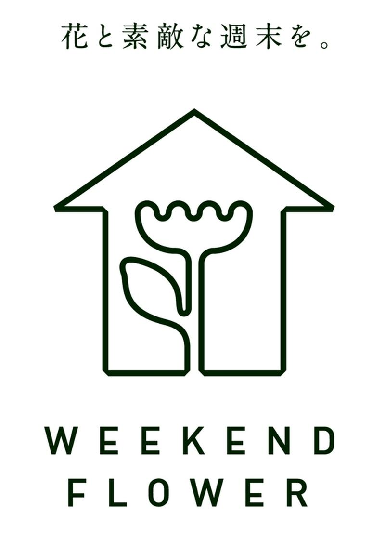 【WEEKEND FLOWER <br>       花と素敵な週末を。】<br><br>一般社団法...