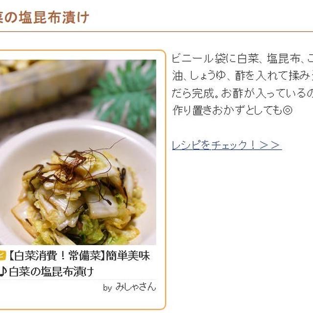 【レシピ掲載のご報告】くらしのアンテナ『【白菜消費!常備菜】簡単美味しい♪白菜の塩昆布漬け』掲載