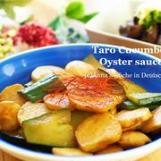 【主菜】旦那がみるみる痩せていく件。里芋とキュウリのオイスター炒め
