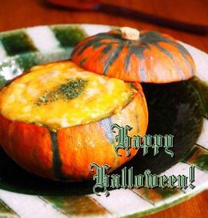 ハロウィン♪坊ちゃんかぼちゃトマトソースグラタン
