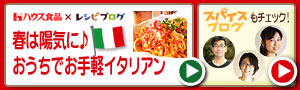 イタリアンの料理レシピ