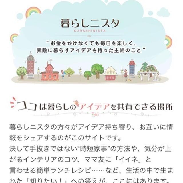 ママの為の情報サイト「暮らしニスタ」さん等掲載のお知らせ