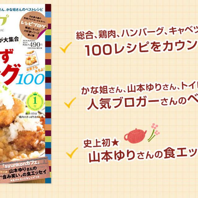 レシピブログmagazine秋号に!?海南鶏飯ハンター載っちゃった!