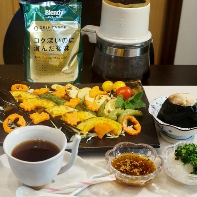 【ベジタリアンの朝ご飯は 万能柚子ドレッシングで焼き野菜とおにぎりにコーヒーが付きます♪】