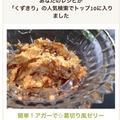 クックパッド人気検索TOP10入りしました☆ by Mariさん
