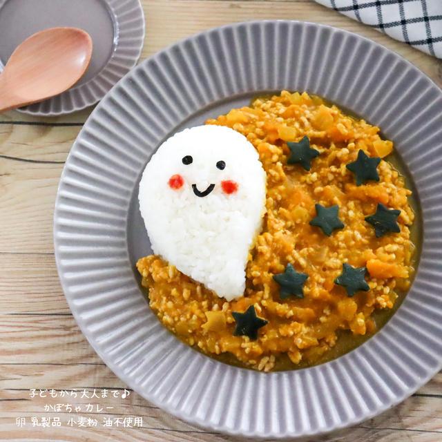カレー粉で簡単かぼちゃカレーレシピ!ハロウィンパーティーにも!ルウ小麦粉不使用