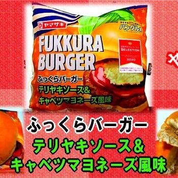 【ふっくらバーガー】 テリヤキソース&キャベツマヨネーズ風味 【ヤマザキ】
