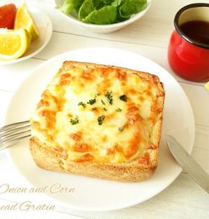 コーン・玉ねぎ・ベーコンのパングラタン【リプトン「ひらめき朝食レシピ」】