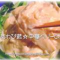 白あわび茸&豆乳☆中華風クリーム煮