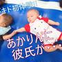 赤ちゃんのおもちゃが沢山!知育玩具ボーネルンド「キドキド」@川崎
