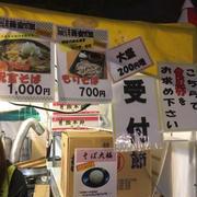蕎麦と日本酒の祭典、大江戸和宴に行ってきました