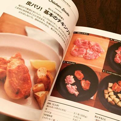 本日12月9日新刊発売!見てわかるレシピ本「4コマレシピ」