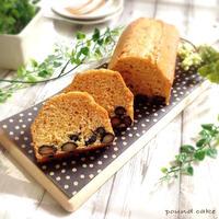 【レシピ】HMで簡単!!黒豆ときな粉のパウンドケーキ♪