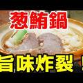 ねぎま (葱鮪)鍋の作り方!創味食品の調味料で簡単美味しい時短レシピ