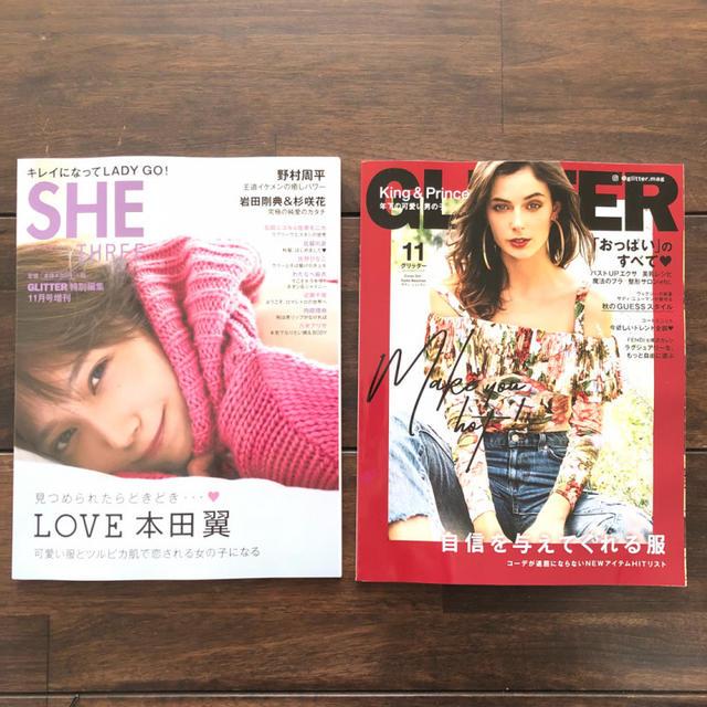 【掲載】SHE THREE 秋号&グリッター11月号