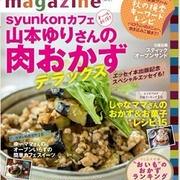 【お知らせです】レシピブログmagazine秋号の予約を開始しています!