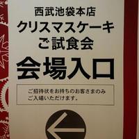 ☆2013西武池袋本店Xmasケーキ試食会☆~開催です~