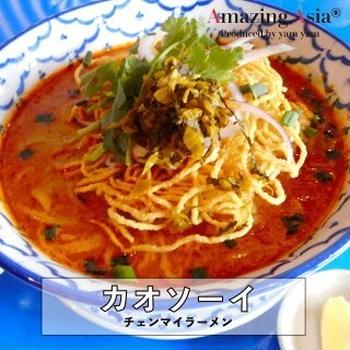 【男子ごはん】お家で簡単!本格タイ料理2品(カオソーイ、コームーヤーン)レシピ