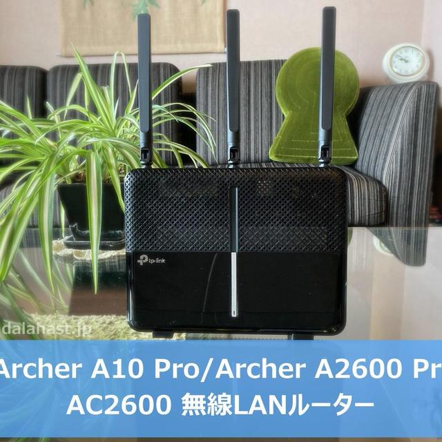 【レビュー】Archer A10 Pro/Archer A2600 Pro 高機能ながらコスパ優れる無線LANルーター