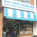 バンコクで購入できる製菓用品、絞り袋用口金/Piping Tips, Nozzles for Decorating Cake in Bangkok