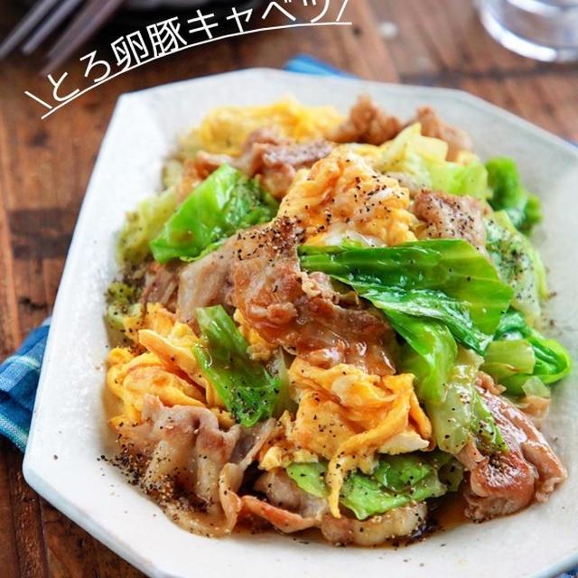 ♡とろ卵豚キャベツ♡【#簡単レシピ#時短#節約#炒め物】