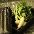 七草粥の朝食 by IKuyoさん