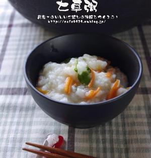 彩りキレイな餅入り七草粥、と朝時間.jp&エスカーラ・モビ掲載のお知らせ