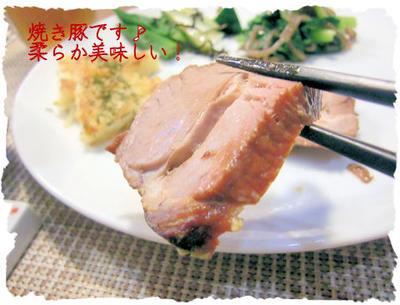 焼き豚定食♪