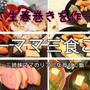 1月16日/初めて生春巻きを作った3食ご飯/簡単お弁当/業務スーパーの合鴨ロースで夕ご飯