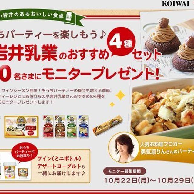 おうちパーティーを楽しもう♪ 小岩井×レシピブログ