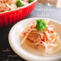 サバ缶de☆サバ紅生姜サラダ おろし胡瓜のせ